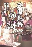 異説 戦国武将99の謎 (宝島SUGOI文庫)