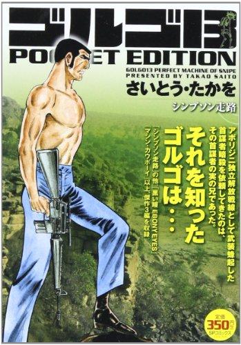 ゴルゴ13 POCKET EDITION シンプソン走路 (SPコミックス)