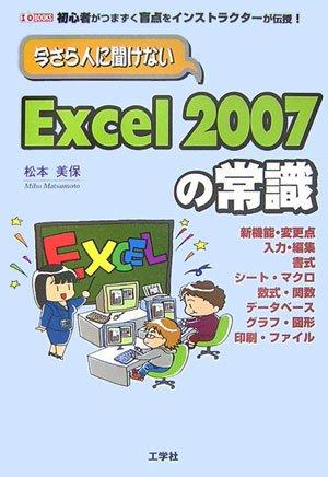 今さら人に聞けないExcel 2007の常識