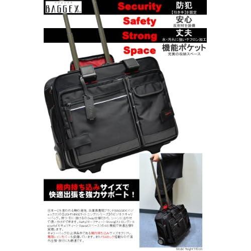 [バジェックス] BAGGEX 3wayビジネスキャリーバッグ 235531 ブラック(10)
