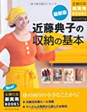 最新版 近藤典子の収納の基本 (主婦の友新実用BOOKS)