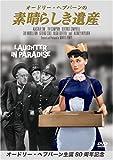 オードリー・ヘプバーンの素晴らしき遺産[DVD]
