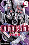 ハカイジュウ(9) (少年チャンピオン・コミックス)