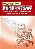 動物行動の分子生物学 新・生命科学 (新・生命科学シリーズ)