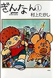 ぎんなん 1 (アクションコミックス)