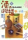酒のほそ道 ~40巻 (ラズウェル細木)