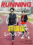 Running Style(�����j���O�E�X�^�C��) 2016�N3���� Vol.84�m�G���n