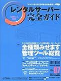 レンタルサーバー完全ガイド Vol.7 (インプレスムック)