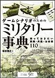 ゲームシナリオのためのミリタリー事典 知っておきたい軍隊・兵器・お約束110 (NEXT CREATOR)