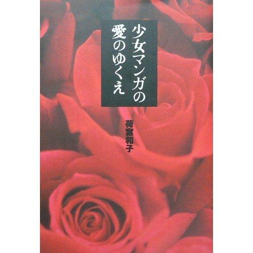 少女マンガの愛のゆくえ (光栄カルト倶楽部)