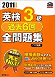 英検3級過去6回全問題集〈2011年度版〉 (旺文社英検書)