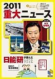 2011重大ニュース〈2012年中学受験用〉 (日能研ブックス)