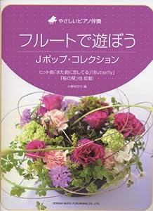 やさしいピアノ伴奏 フルートで遊ぼう Jポップコレクション ヒット曲「また君に恋してる」「Butterfly」「桜の栞」他 収載!