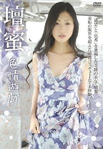 壇蜜 色情遊戯 [DVD]