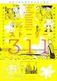 ストーリー311 (ワイドKC キス)