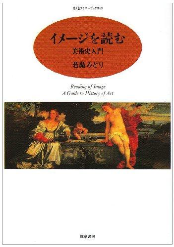 イメージを読む―美術史入門