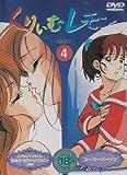 くりいむレモン Part.4 [DVD]
