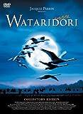 WATARIDORI コレクターズ・エディション [DVD]