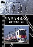 Hi-vision 列車通り きらきらうえつ号 羽越線 新潟~酒田 [DVD]