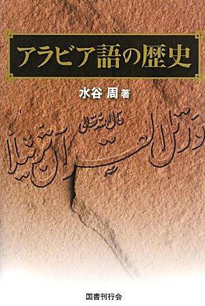 アラビア語の歴史
