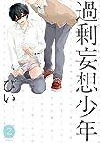 「過剰妄想少年」2巻/ぴい