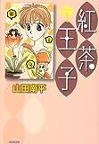 紅茶王子 (第1巻)