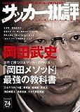サッカー批評(74) (双葉社スーパームック)