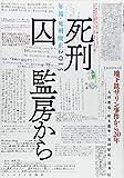 死刑囚監房から―年報・死刑廃止〈2015〉