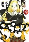 うらさい 3 (ヤングガンガンコミックス)