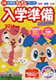 Z会小学生わくわくワーク入学準備 2014年度 これだけは編―国語・算数・経験