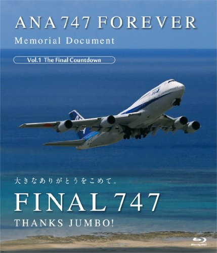 Special Interest - Ana 747 Forever Memorial Document Vol.1 The Final Countdown [Japan BD] PCXG-50331