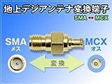 地デジタルアンテナ【SMAメス-MCXオス】変換端子 1個 SMAとMCXを変換できる!