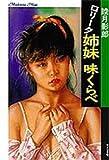 ロリータ姉妹 味くらべ / 睦月 影郎 のシリーズ情報を見る
