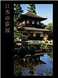 echange, troc Jean-Sébastien CLUZEL - L Architecture éternelle du Japon