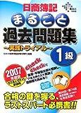 日商簿記まるごと過去問題集1級~実践トライアル 2007年度 …