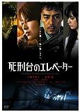 死刑台のエレベーター [DVD]