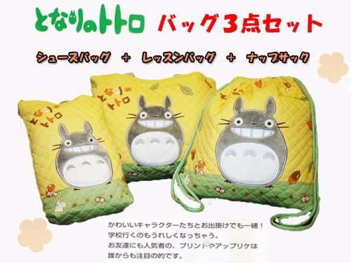 My Neighbor Totoro [smiling Totoro] bags, set of 3 [lesson back / size H30.5 x W42×D7] + [shoe bag / size H29×W22 × D 7] + / knapsack [H35×W35 size] ( admission / admission anime goods series! )