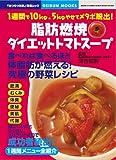 脂肪燃焼!ダイエットトマトスープ  (GEIBUN MOOKS 625 『はつらつ元気』特選ムック)