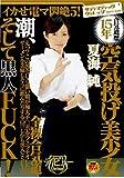 イカせ電マ悶絶5! 合気道歴15年 空気投げ美少女 潮、そして黒人FUCK! [DVD]