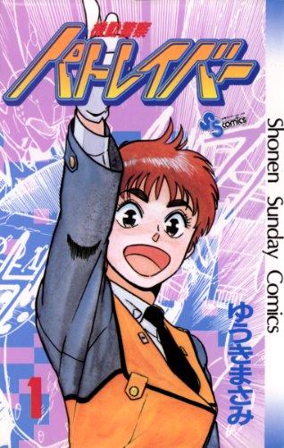 機動警察パトレイバー(1) 少年サンデーコミックス