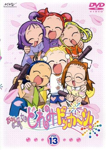 おジャ魔女どれみ ドッカ~ン! Vol.13 [DVD]
