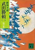 武田勝頼(一) 陽の巻 (講談社文庫)