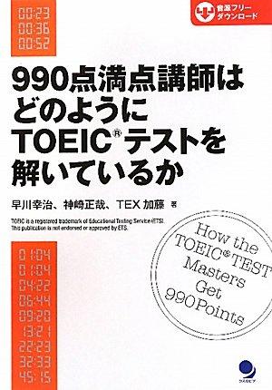 990点満点講師はどのようにTOEICテストを解いているか