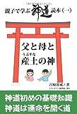 親子で学ぶ神道読本(一)父と母と産土の神 (日本神道シリーズ)