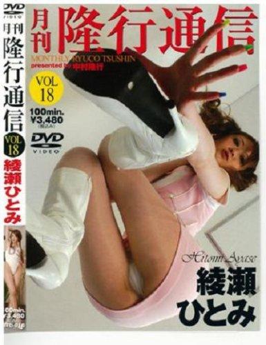 月刊隆行通信 Vol.18 綾瀬ひとみ