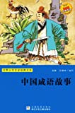 The Story of Chinese Idioms (Chinese Edition)