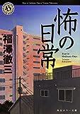 怖の日常 (角川ホラー文庫)