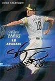 カルビー2006 プロ野球チップス スターカードゴールドサインパラレル No.S-27 新垣渚