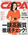 CAPA (キャパ) 2014年 02月号 [雑誌]