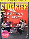 COURRiERJapon 2015年 10 月号